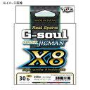 【P10倍☆3店舗買い回りで!4/9〜】 YGKよつあみ リアルスポーツ G-soul スーパージグマン X8 200m 1.5号/30lb