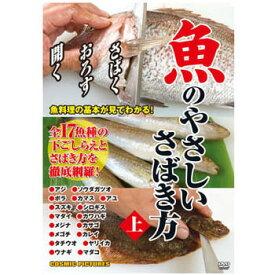 コスミック出版 魚のやさしいさばき方(上)