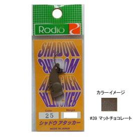 ロデオクラフト シャドウアタッカー 3.0g #39 マットチョコレート