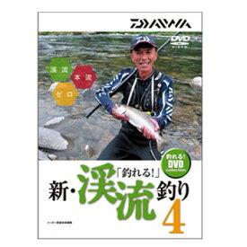 ダイワ(Daiwa) 釣れる 新・渓流釣り4 DVD DVD80分 04004483