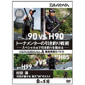 ダイワ(Daiwa) 鮎の王国 トーナメンターの引釣り戦術DVD DVD90分 04004457