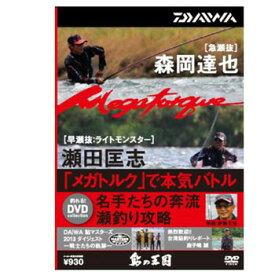ダイワ(Daiwa) 鮎の王国 名手たちの奔流瀬釣り攻略DVD DVD90分 04004458