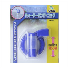 ONOE(尾上製作所) ウォータータンク・コック OW-C OW-C