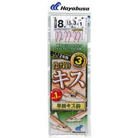 ハヤブサ(Hayabusa) 投げキス天秤式 早掛キス2本鈎 鈎8/ハリス1.5 赤 NT665