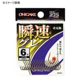 鬼掛(ONIGAKE) 鬼掛 瞬速グレ 8号 イブシ茶 B830D1