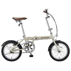 キャプテンスタッグ(CAPTAIN STAG) AL-FDB161 軽量折りたたみ自転車 アルミフレーム 約10kg 16インチ ラテ YG-229 【大型商品】