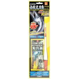 ルミカ 必殺太刀魚 ウキ仕掛セット Aタイプ 3号 A16425