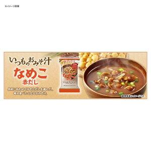 アマノフーズ(AMANO FOODS) いつものおみそ汁 なめこ(赤だし) なめこ(赤だし) 77254