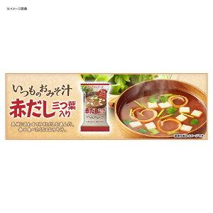 アマノフーズ(AMANO FOODS) いつものおみそ汁 赤だし(三つ葉入) 赤だし(三つ葉入) 76911