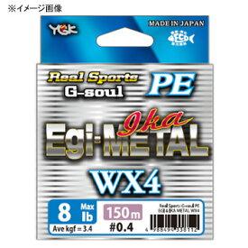 YGKよつあみ リアルスポーツ G-SOUL PE エギ&メタル 180m 0.4号/8lb