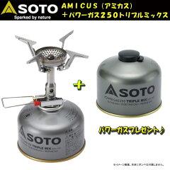 SOTOAMICUS(アミカス)+パワーガス250トリプルミックス【お得な2点セット】SOD-320+SOD-725T