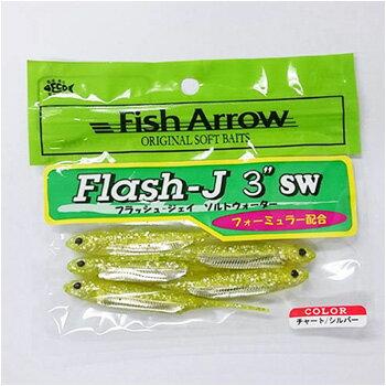 フィッシュアロー Flash-J(フラッシュ-ジェイ) ソルトウォーター 3インチ #102 チャート×シルバー