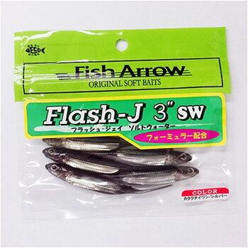 フィッシュアロー Flash-J(フラッシュ-ジェイ) ソルトウォーター 3インチ #104 カタクチイワシ×シルバー