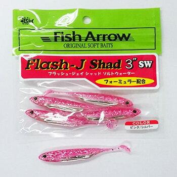 フィッシュアロー Flash-J Shad(フラッシュ-ジェイ シャッド) ソルトウォーター 3インチ #101 ピンク×シルバー