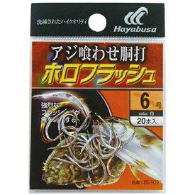 ハヤブサ(Hayabusa) 小袋バラ鈎 アジ喰わせ胴打白 ホロフラッシュ 6号 白 BS302