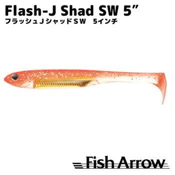 フィッシュアロー Flash-J Shad(フラッシュ-ジェイ シャッド) ソルトウォーター 5インチ #119 グローオレンジ×ゴールド