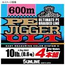 サンライン(SUNLINE) ソルティメイト PEジガー ULT 4本組 200m 0.8号/12lb
