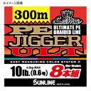 サンライン(SUNLINE) ソルティメイト PEジガー ULT 8本組 300m 0.8号/12lb