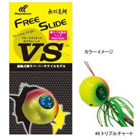 ハヤブサ(Hayabusa) 無双真鯛 フリースライド VSヘッド 120g #6 トリプルチャート P563