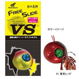 ハヤブサ(Hayabusa) 無双真鯛 フリースライド VSヘッド 45g #1 海老レッド P563