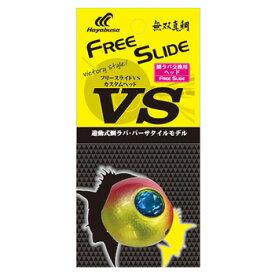 ハヤブサ(Hayabusa) 無双真鯛 フリースライド VSヘッド 75g #3 ピンキン P563
