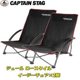 キャプテンスタッグ(CAPTAIN STAG) ジュール ロースタイル イージーチェア×2【お得な2点セット】 ブラック UC-1700