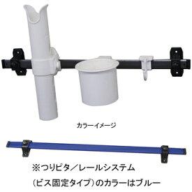 bmojapan(ビーエムオージャパン) つりピタ レールシステム(ビス固定タイプ)ベーシックセット 600mm ブルー BM-BR600-B-SET-01