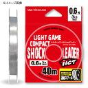 TICT(ティクト) ライトゲーム コンパクトショックリーダー 40m 0.8号/4.1lb
