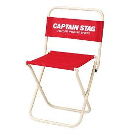 キャプテンスタッグ(CAPTAIN STAG) ホルン レジャーチェア(大)type2 35cm レッド UC-1600