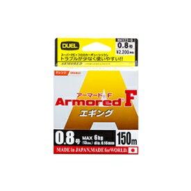 デュエル(DUEL) ARMORED(アーマード) F エギング 150m 0.6号/11lb W(高視認ホワイト) H4122-W