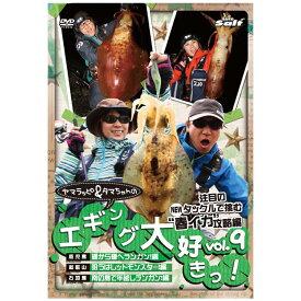 内外出版社 ヤマラッピ&タマちゃんのエギング大好きっ!vol.9 DVD120分