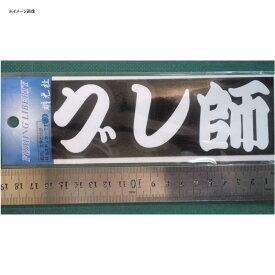 明光社 グレ師 ヌキ 白 A-22W