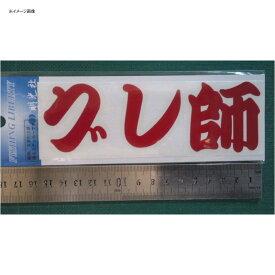 明光社 グレ師 ヌキ 赤 A-22R