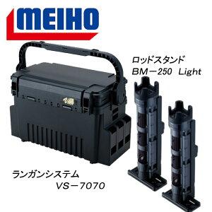 メイホウ(MEIHO) 明邦 ★ランガンシステム VS-7070+ロッドスタンド BM-250 Light 2本組セット★ ブラック/クリアブラック×ブラック