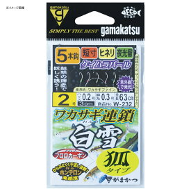 がまかつ(Gamakatsu) ワカサギ連鎖 白雪 狐タイプ 5本仕掛 W232 鈎2.5ハリス0.3 42310