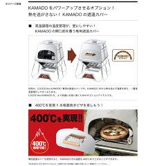 ロゴス(LOGOS)KAMADOオプション・専用遮温カバー81064152