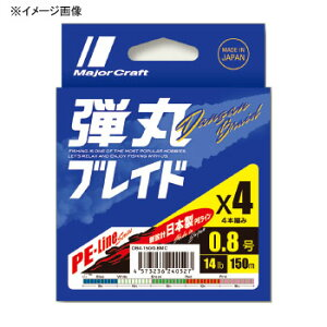 メジャークラフト 弾丸ブレイド X4 150m 2号/30lb マルチ(5色) DB4-150/2MC