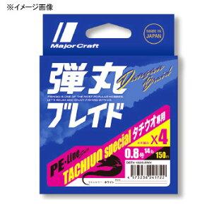 メジャークラフト 弾丸ブレイド タチウオゲーム X4 150m 0.8号/14lb 白 DBT4-150/0.8WH