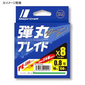 メジャークラフト 弾丸ブレイド X8 150m 0.8号/16lb グリーン DB8-150/0.8GR