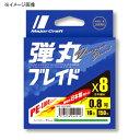 メジャークラフト 弾丸ブレイド X8 200m 1.5号/30lb グリーン DB8-200/1.5GR