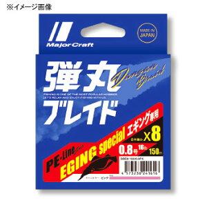 メジャークラフト 弾丸ブレイド エギング X8 150m 0.8号/16lb ピンク DBE8-150/0.8PK