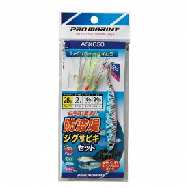 プロマリン(PRO MARINE) 防波堤ジグサビキセット 28g BP ASK050