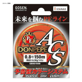 ゴーセン(GOSEN) PE DONPEPE(ドンペペ) ACS 150m 0.7号/13lb 5色分 GBN01507