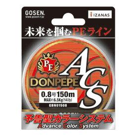 ゴーセン(GOSEN) PE DONPEPE(ドンペペ) ACS 150m 0.8号/14lb 5色分 GBN01508