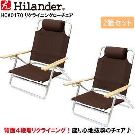 Hilander(ハイランダー) リクライニングローチェア×2【お得な2点セット】 2脚セット ブラウン HCA0170