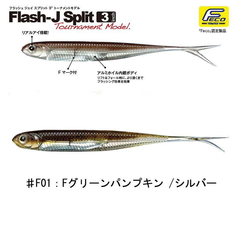 フィッシュアロー Flash-J Split(フラッシュ ジェイ スプリット) トーナメントモデル 3インチ #F01 Fグリーンパンプキン×シルバー