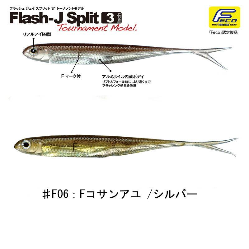 フィッシュアロー Flash-J Split(フラッシュ ジェイ スプリット) トーナメントモデル 3インチ #F06 Fコサンアユ×シルバー