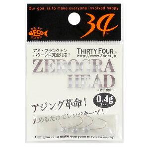 34(サーティーフォー) ゼログラヘッド 0.4g