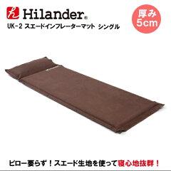 Hilander(ハイランダー)キャンプ用スエードインフレーターマット(枕付きタイプ)5.0cm【お得な2点セット】シングル(2本)ブラウンUK-2【あす楽対応】