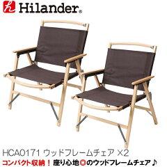 Hilander(ハイランダー)ウッドフレームチェア(WOODFRAMECHAIR)【お得な2点セット】2脚セットブラウンHCA0171【あす楽対応】